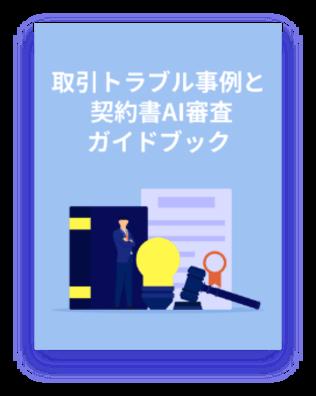 取引トラブル事例 契約書AI審査ガイドブック