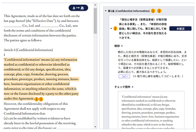 自動的にAIが契約書を翻訳してチェック