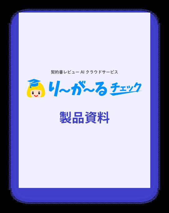 資料ダウンロード_りーがーるチェック 製品資料