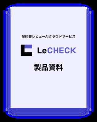 資料ダウンロード_LeCHECK 製品資料